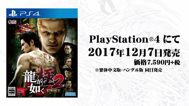 『龍が如く』PC&スマートホン向けタイトル『龍が如くONLINE』発表!!15