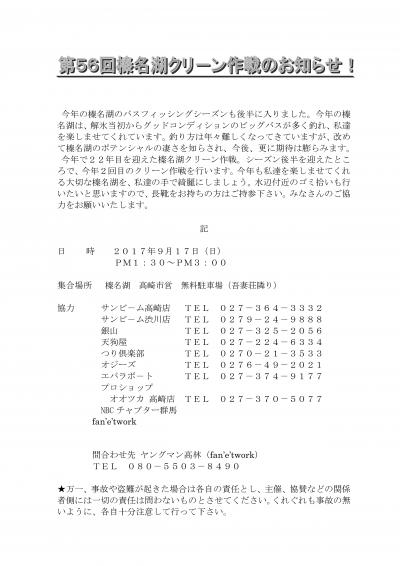 第56回榛名湖クリ−ン作戦のお知らせ