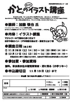gyoji20161126.jpg
