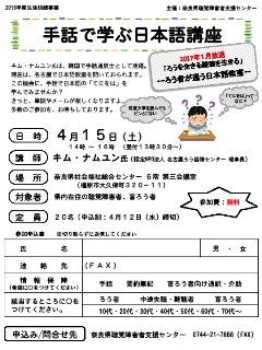 gyoji20170415.jpg