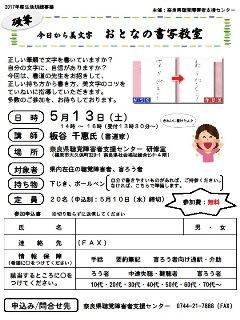 gyoji20170513.jpg
