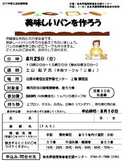 gyoji20170825.jpg