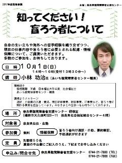 gyoji20171001.jpg