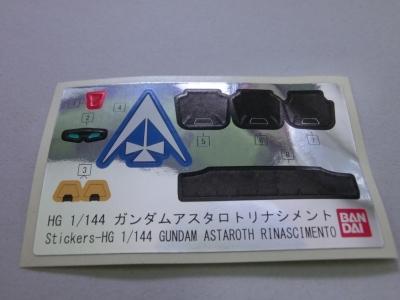 HG-GUNDAM-ASTAROTH-RINASCIMENTO-0007.jpg