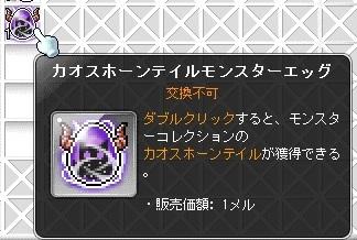 Maple170712_212340.jpg