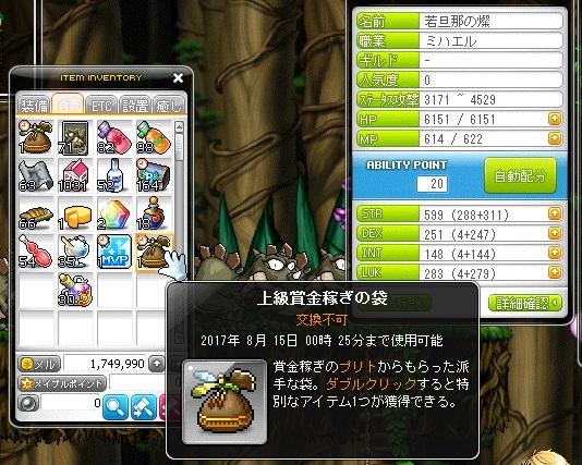Maple170808_002540.jpg