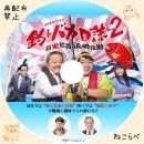 釣りバカ日誌 新入社員浜崎伝助2 ラベルbd
