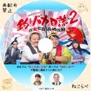 釣りバカ日誌 新入社員浜崎伝助2 ラベル