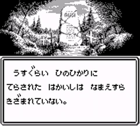 Wizardry Gaiden 3 - Scripture of the Dark (J) [!]-3