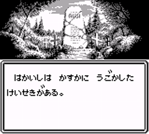 Wizardry Gaiden 3 - Scripture of the Dark (J) [!]-7
