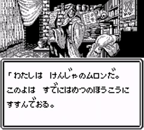 Wizardry Gaiden 3 - Scripture of the Dark (J) [!]-17