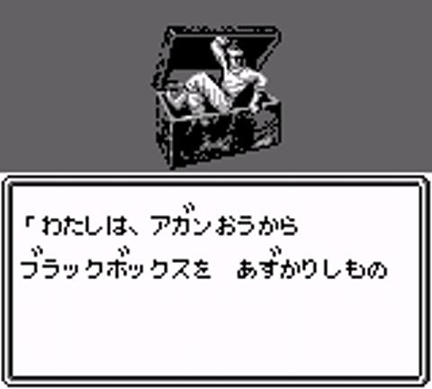 Wizardry Gaiden 3 - Scripture of the Dark (J) [!]-18