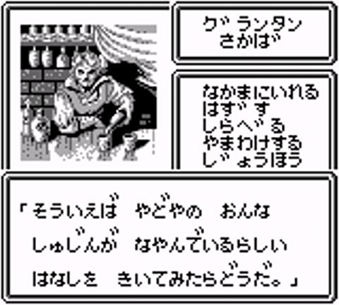 Wizardry Gaiden 3 - Scripture of the Dark (J) [!]-21