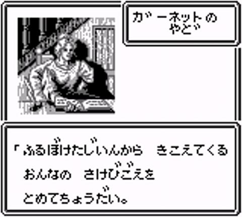 Wizardry Gaiden 3 - Scripture of the Dark (J) [!]-23