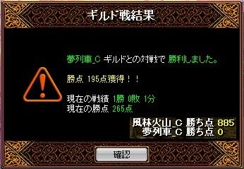 1月25日結果&集まり(剣士2WIZ3天使4シフ2武道1アチャ2リトル1悪魔1霊2)