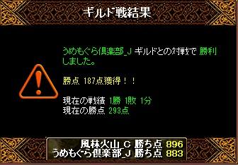 7月25日結果&集まり(剣士3WIZ2天使3シフ1武道1アチャ2リトル1悪魔1霊1)