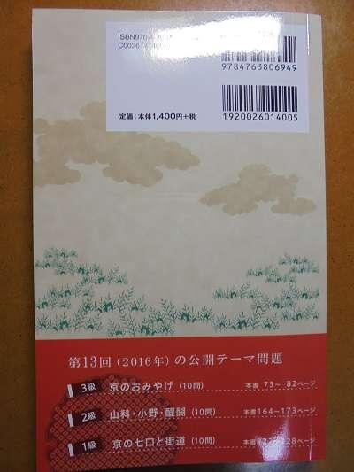kyoto-kentei-13th-past-questions2.jpg