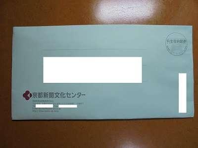 kyoto-kentei-envelope2.jpg