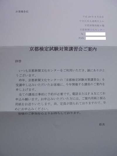 kyoto-kentei-lecture-guidance.jpg