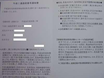 nwh28au-am1exam-exemption.jpg