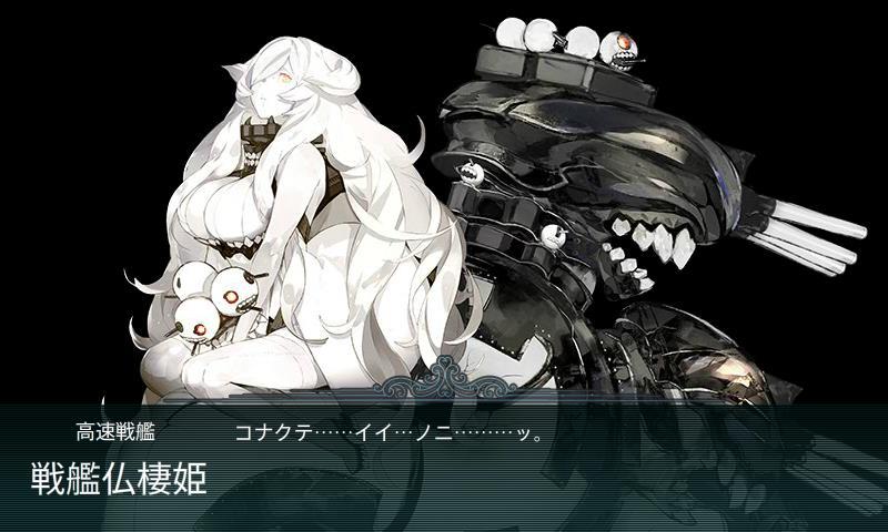 201708 E-4 戦艦仏棲姫
