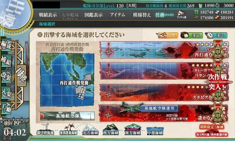 201708 E-4突破03
