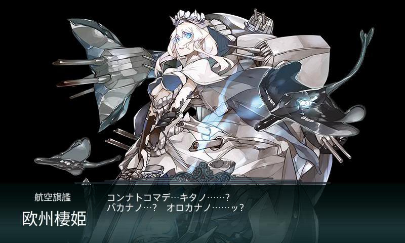 201708 E-7 欧州棲姫