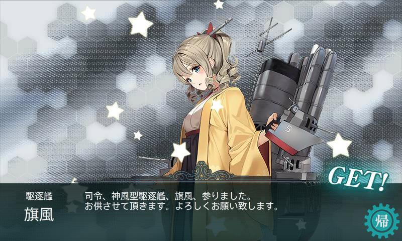 神風型駆逐艦 5番艦 旗風