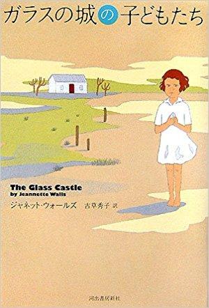 「ガラスの城の子供たち