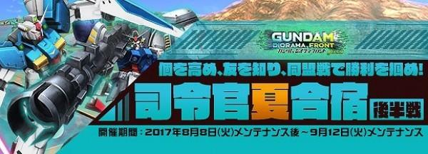 基本無料のブラウザ戦略シミュレーションゲーム『ガンダムジオラマフロント』 月末イベント迎撃戦「巨大な敵を討て」を開催…!! 無料PC(パソコン)オンラインゲーム情報ラボ