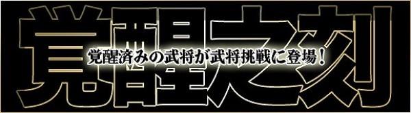 基本無料のブラウザ戦略シミュレーションゲーム『ヘクサウォーズ』 覚醒済みの武将が武将挑戦に登場するイベント「覚醒之刻」を開催…!! 無料PC(パソコン)オンラインゲーム情報ラボ