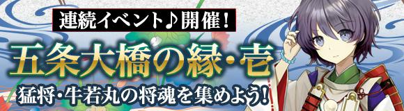 基本無料のブラウザ戦略シミュレーションゲーム『ヘクサウォーズ』 牛若丸が初登場するイベント「五条大橋の緑-壱-」を開催…!! 無料PC(パソコン)オンラインゲーム情報ラボ