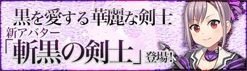 基本無料のペットと旅するブラウザRPG『ソラノヴァ』 新アバター「斬黒の剣士」を入手できる斬黒BOXの販売を開始…!! 無料PC(パソコン)オンラインゲーム情報ラボ