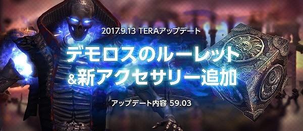 基本無料のファンタジーMMORPG『TERA』 頭脳派ダンジョン「デモロスのルーレット」を実装…!! 無料PC(パソコン)オンラインゲーム情報ラボ