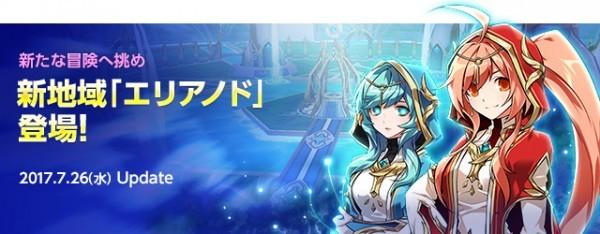 基本プレイ無料のベルトアクションオンラインゲーム『エルソード』 新地域「エリアノド」を実装したよ~!! 新作オンラインゲーム情報EX