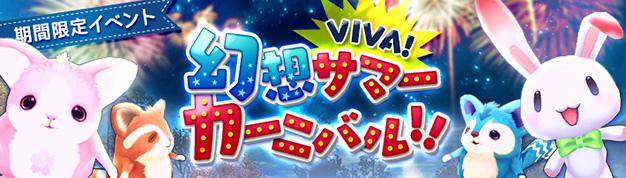 基本プレイ無料のアニメチックファンタジーオンラインゲーム『幻想神域』 明日7月19日にイベント「VIVA!幻想サマーカーニバル!!」を開催するよ~!! 新作オンラインゲーム情報EX