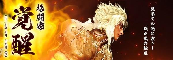 """基本プレイ無料のノンターゲティングアクションRPG『黒い砂漠』 7月19日に「格闘家」が覚醒するよ~!!闘神と共に変則自在な攻撃を繰り出す""""闘神甲""""を追加~♪ 新作オンラインゲーム情報EX"""