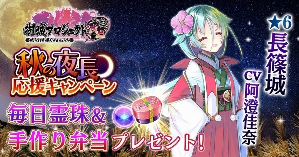 基本プレイ無料のブラウザタワーディフェンスRPG 『御城プロジェクト:RE』 新城娘「長篠城」が登場したよ~!! 新作オンラインゲーム情報EX
