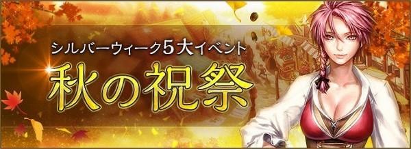 基本プレイ無料のネオクラシックMMORPG『ロードス島戦記オンライン』 秋を感じるスクリーンショットを投稿して豪華アイテムをゲットしちゃおう~!! 新作オンラインゲーム情報EX