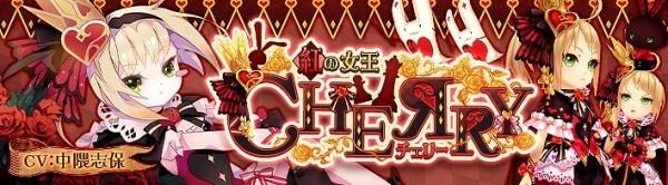 基本プレイ無料のドラマチックアクションRPG『セブンスダーク』 森の王国ワガママ姫「守護者・チェリー」が登場したよ~!! 新作オンラインゲーム情報EX