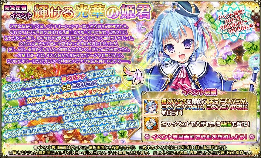 基本プレイ無料のブラウザファンタジーRPG『フラワーナイトガール』 光華祭イベント「輝ける光華の姫君」を開催したぞ~!! 新作オンラインゲームランキングDX