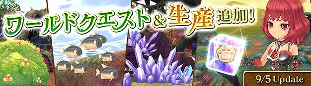 基本プレイ無料のクロスジョブファンタジーMMORPG『星界神話』 新たな「ワールドクエスト」に「生産エリア」を実装したぞ~!! 新作オンラインゲームランキングDX