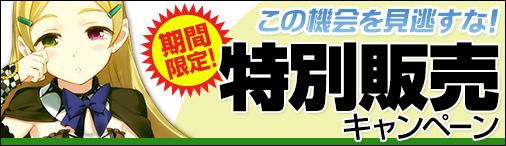 基本プレイ無料のペットと旅するブラウザRPG『ソラノヴァ』 ギフトアイテムの販売を開始したぞ~!! 新作オンラインゲームランキングDX