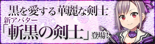 基本プレイ無料のペットと旅するブラウザRPG『ソラノヴァ』 新アバター「斬黒の剣士」の登場だ!「斬黒の剣士」を入手できる斬黒BOXの販売を開始したぞ~!! 新作オンラインゲームランキングDX