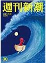 週刊新潮 8月3日号(7月27日発売)