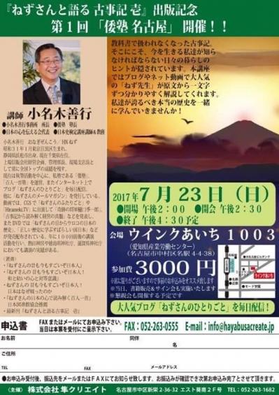 20170501 名古屋倭塾