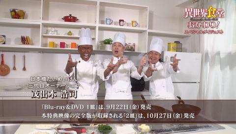TVアニメ「異世界食堂」Blu-ray&DVD特典映像 「異世界食堂おかわり!」ダイジェスト映像1