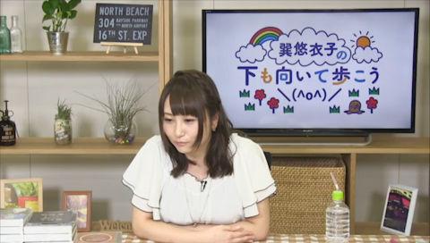 巽悠衣子の「下も向いて歩こう\(^o^)/」 第30回放送(2017.08.11)