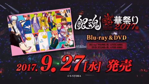 銀魂/「銀魂華ハナ祭り2017(仮)」Blu-ray&DVD 発売告知CM