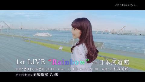 """東山奈央 1st LIVE """"Rainbow"""" at 日本武道館 ティザー映像"""